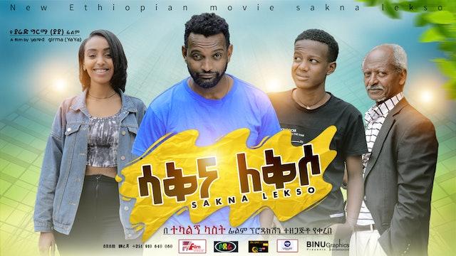 ሳቅ እና ለቅሶ Sak Ena Lekso Ethiopian film Trailer