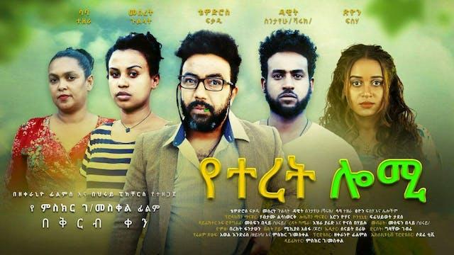 የተረት ሎሚ Yeteret Lomi Ethiopian film 2021