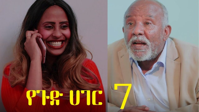 የጉድ ሀገር ክፍል 7 YeGud Hager Episode 7