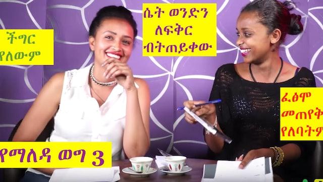 Ethiopian Morning Show Program 3
