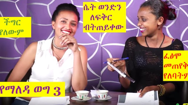 Ethiopian Morning Show Program 3
