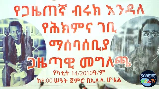 Journalist Biruk Endale fund raising