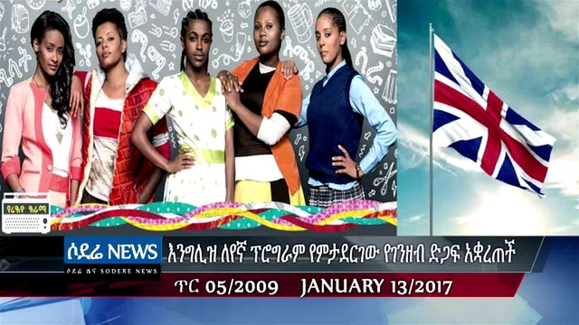 Britain cut funds for Yegna band