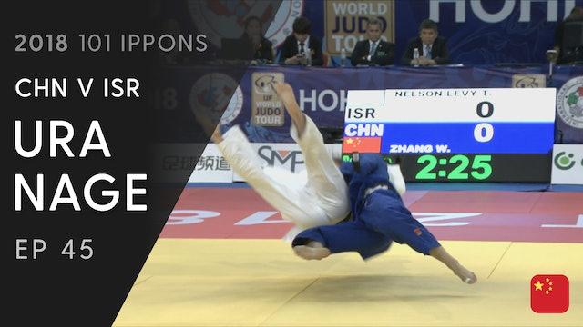 101: Ura nage - CHN v ISR -57kg