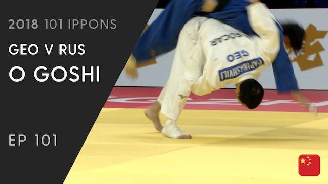 101: O goshi - GEO v RUS -60kg