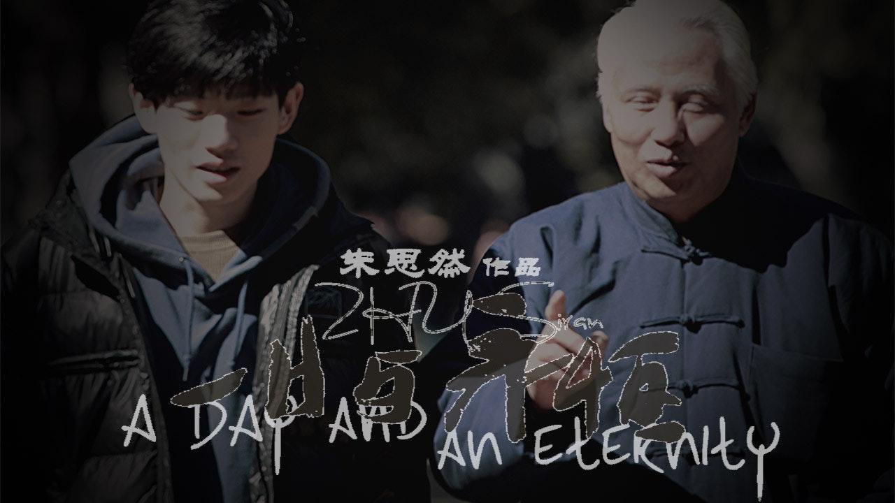 一日与永恒 (A Day and an Eternity)