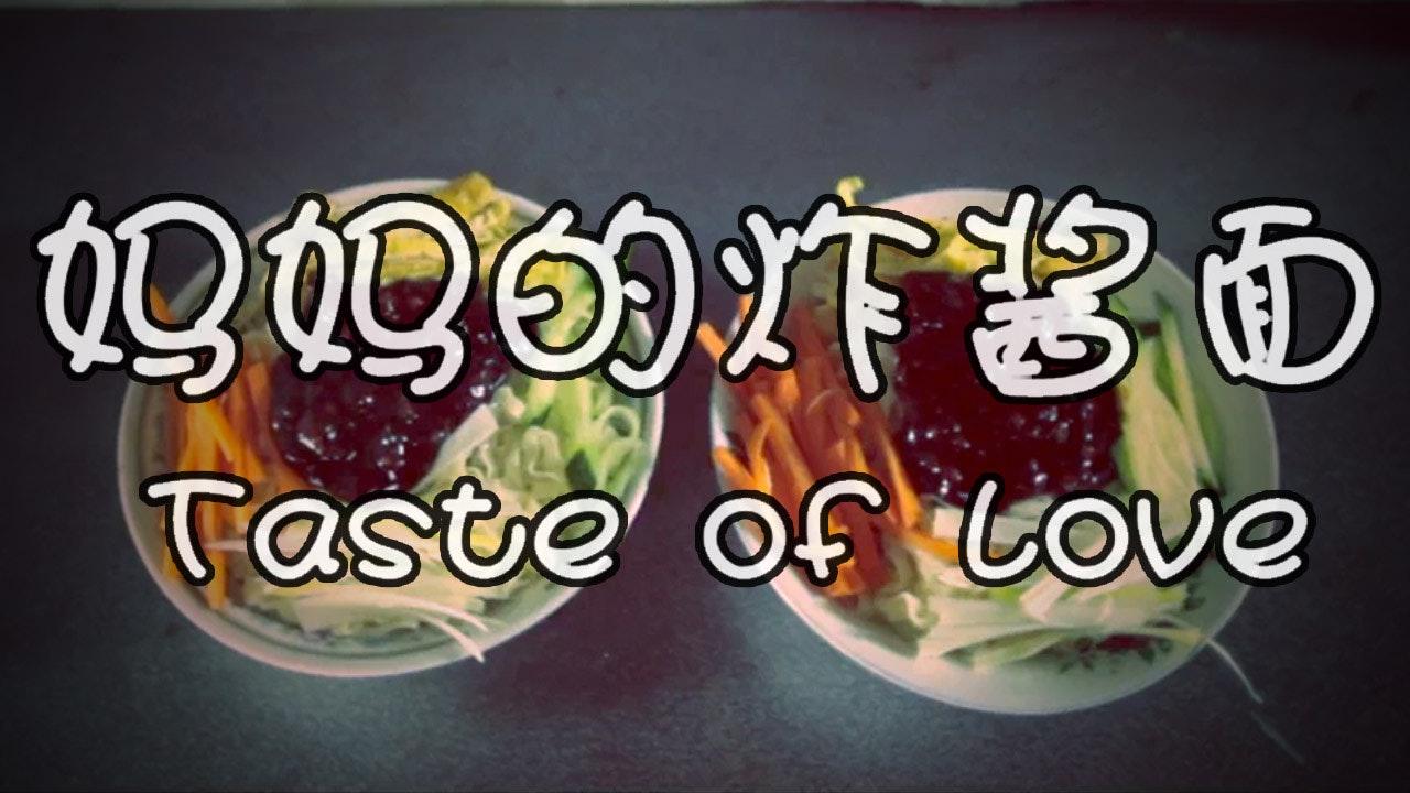 妈妈的炸酱面 (Taste of Love)