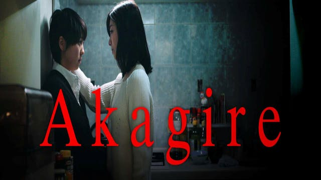 Akagire trailer