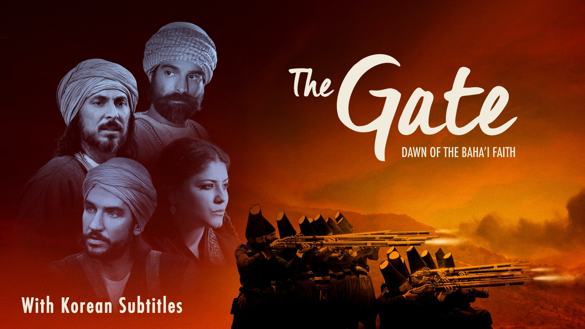 (Ko) Screenings The Gate: Dawn of the Baha'i Faith with Korean Subtitles
