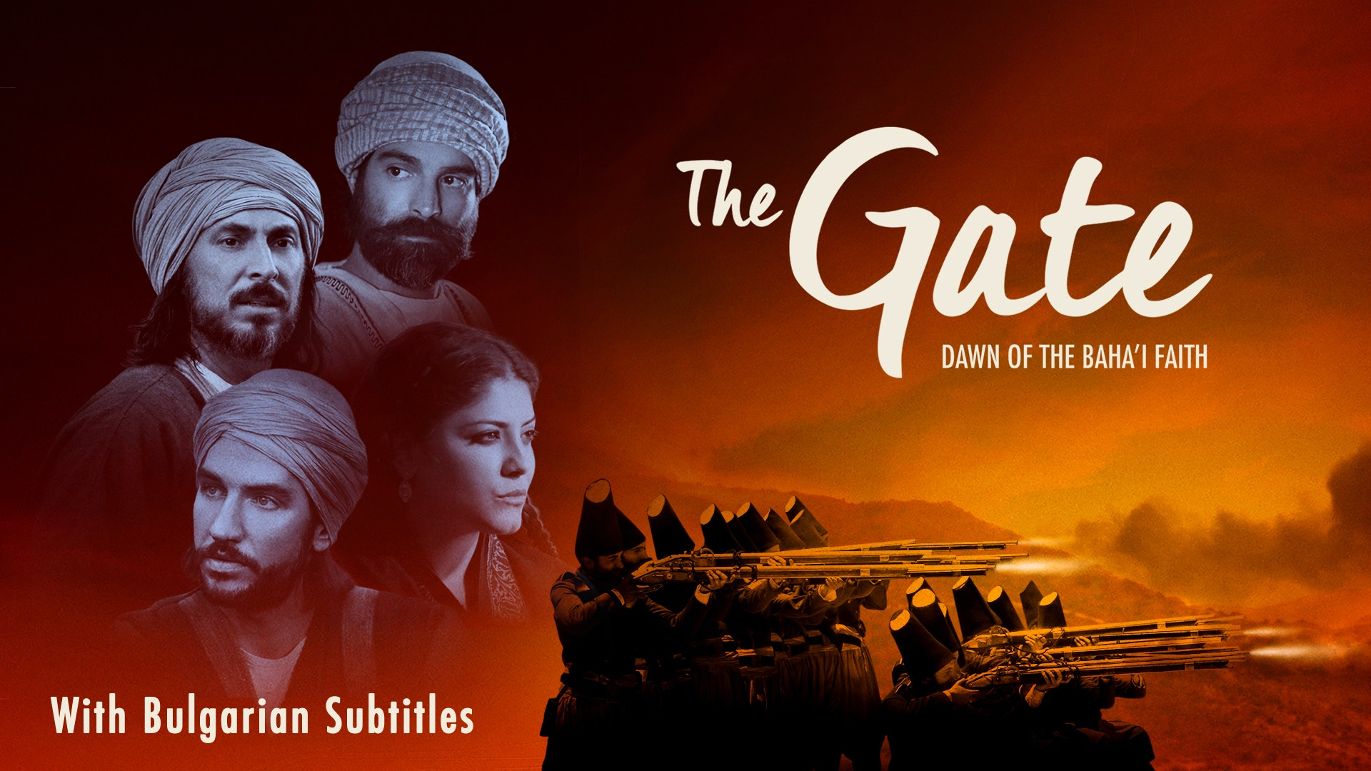 (Bu) Screenings The Gate: Dawn of the Baha'i Faith with Bulgarian Subtitles