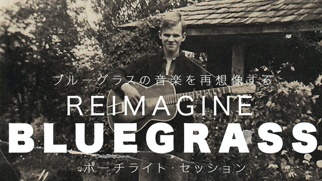 Teaser - History of Bluegrass [Official]