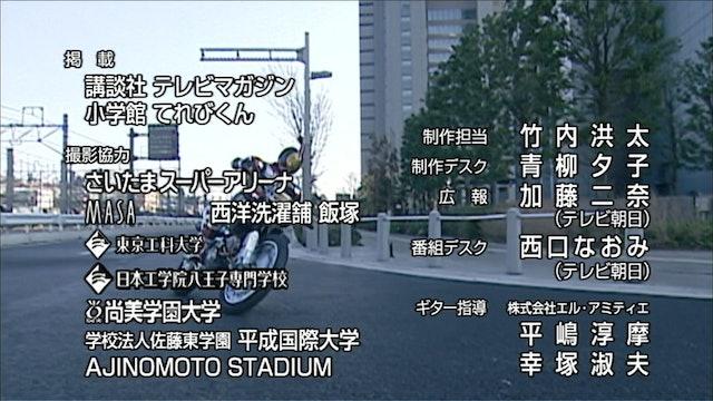 Kamen Rider 555 - Episode 7