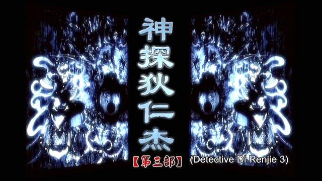 Di Renjie 3 - Episode 41
