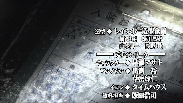 Kamen Rider Agito - Episode 11
