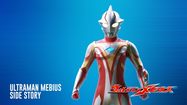 Ultraman Mebius: Side Story