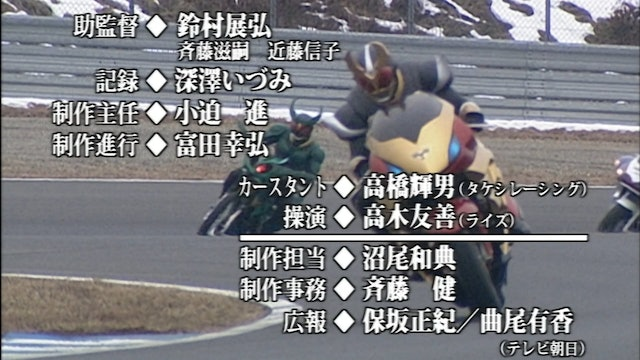Kamen Rider Agito - Episode 2
