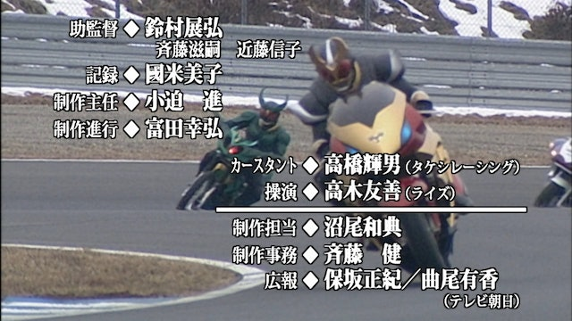 Kamen Rider Agito - Episode 4