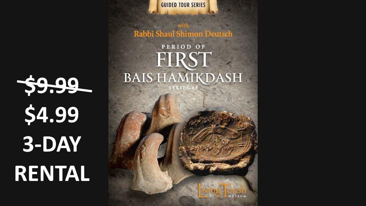 Guided Tour #5 - First Bais Hamikdash