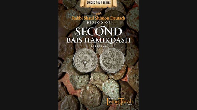 Guided Tour #6 - Second Bais Hamikdash