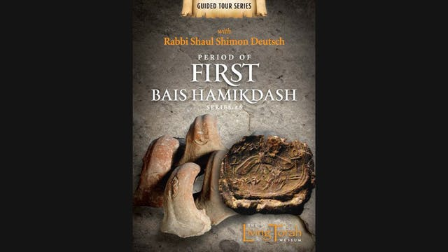 Guided Tour #5 - First Bais Hamikdash