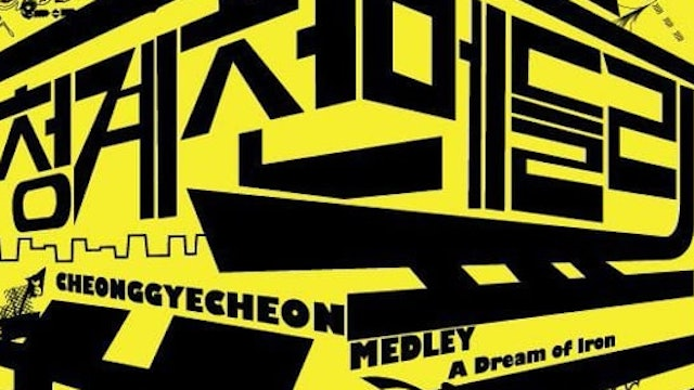 Cheonggyecheon Medly: A Dream of Iron