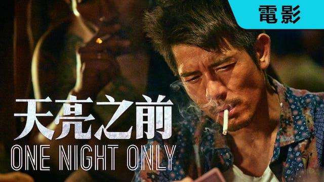 天亮之前 One Night Only
