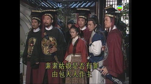 包青天 第19集