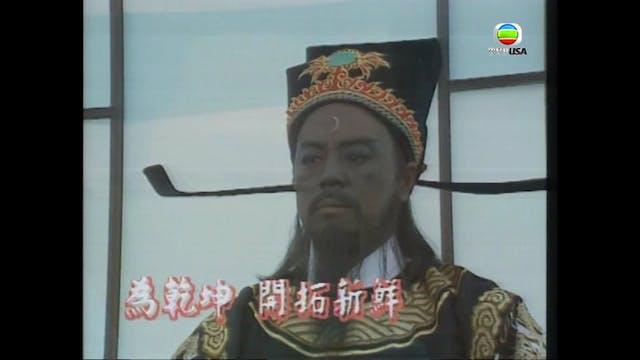包青天 第03集