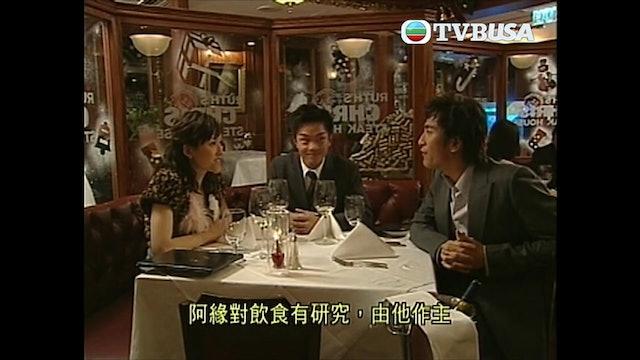 愛情全保 第09集