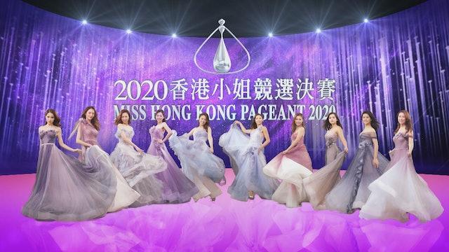 2020香港小姐競選決賽
