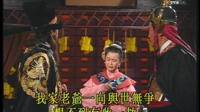 包青天 第06集