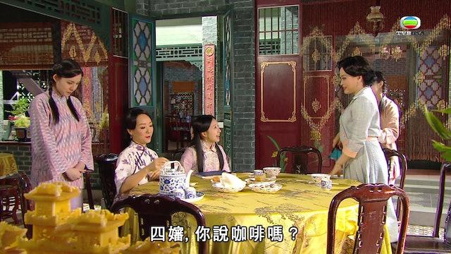 大醬園 第11集
