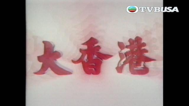 大香港 第16集