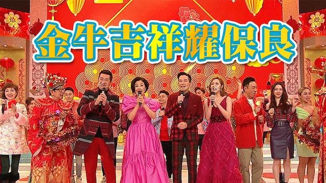 金牛吉祥耀保良 Po Leung Kuk 142nd Anniversary Special