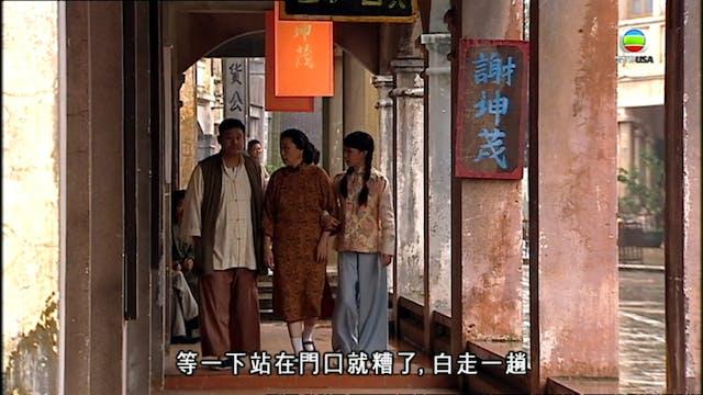 東山飄雨西關晴 第04集