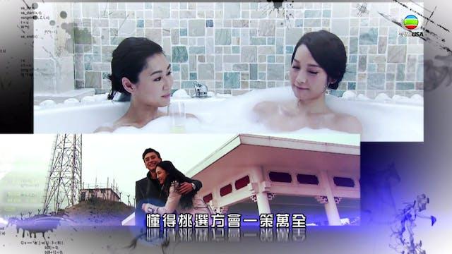 點金勝手 第03集