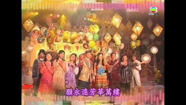東方之珠 第01集