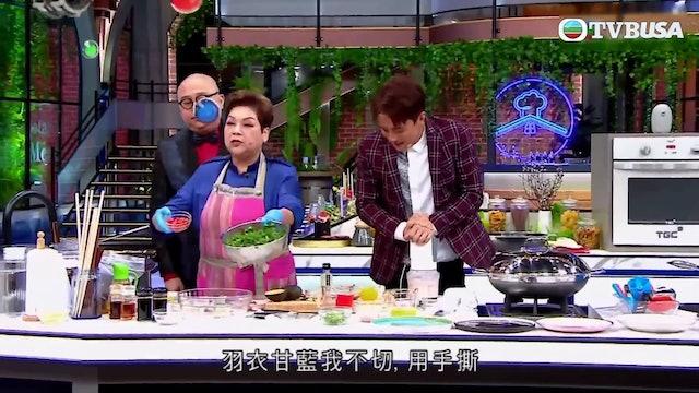 疫境廚神秋冬盛宴 第3集