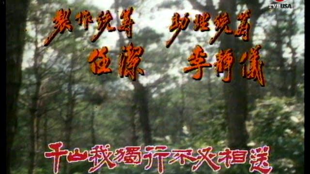 楚留香 第19集