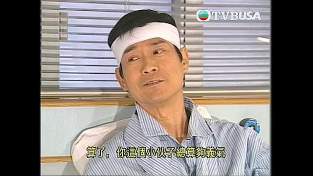 潮爆大狀 第11集