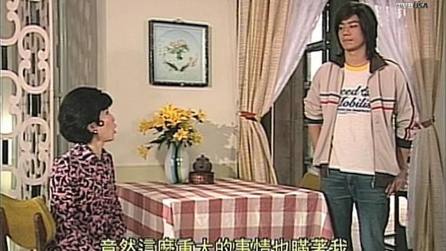 東方之珠 第13集