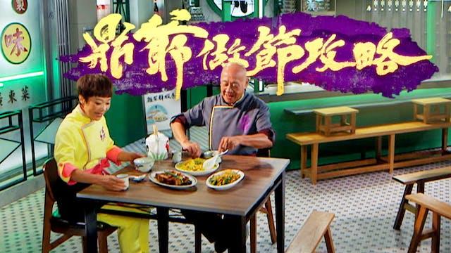 鼎爺做節攻略 Grandpa's Festival Feast