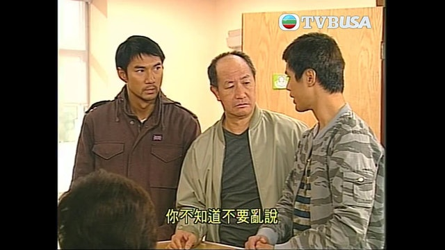 潮爆大狀 第20集