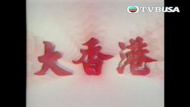大香港 第10集