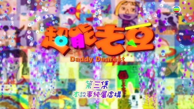 超能老豆 第03集