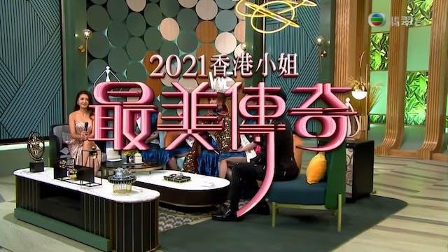 2021香港小姐最美傳奇