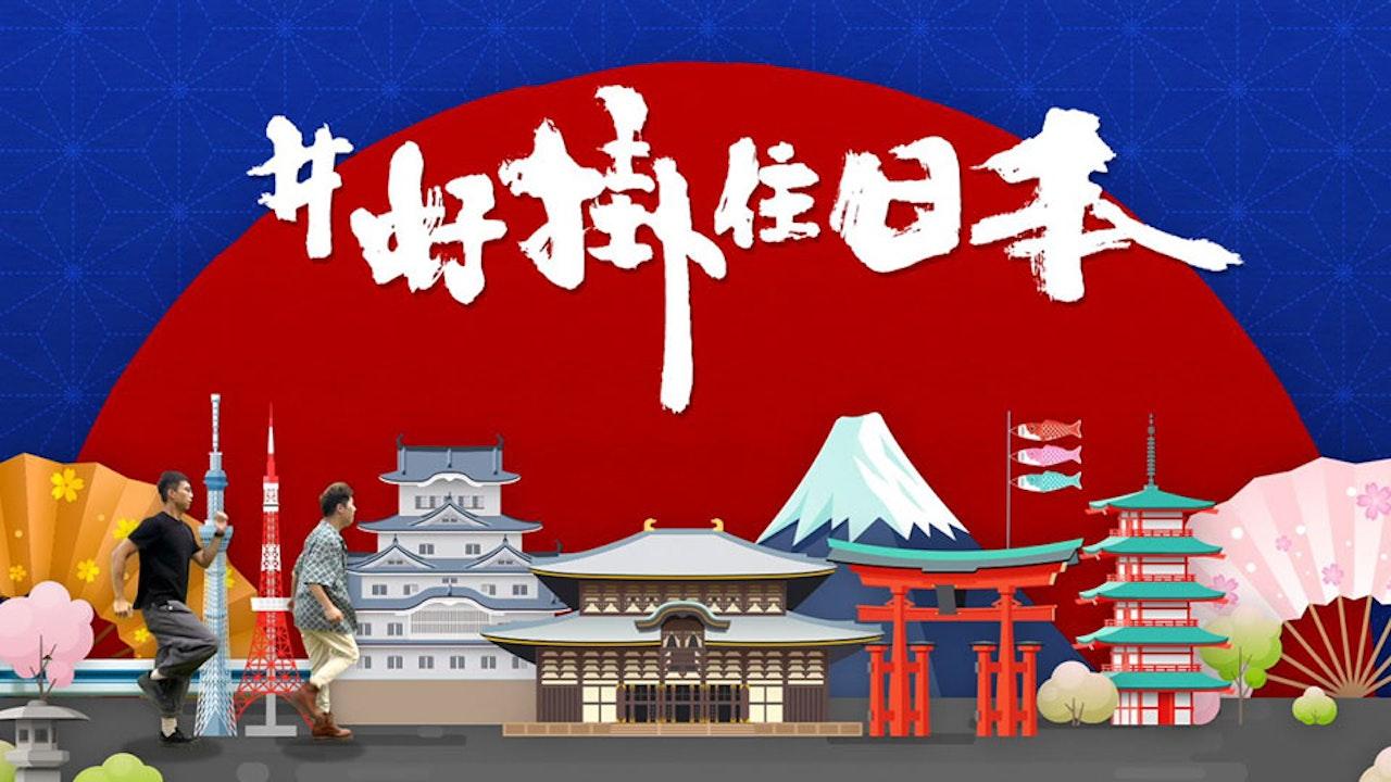 #好掛住日本 Long Time No See, Japan