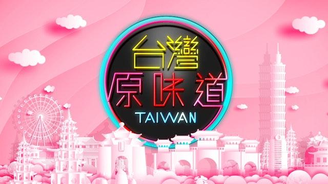 台灣原味道2 Savoury Taiwan Sr. 2