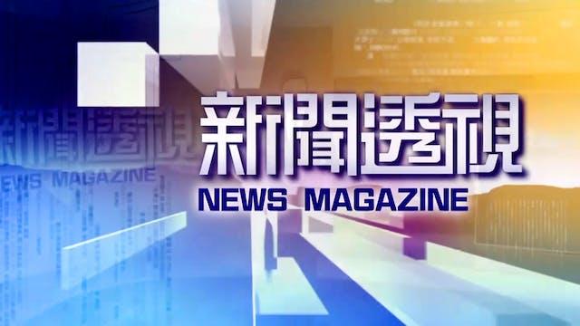 新聞透視 News Magazine