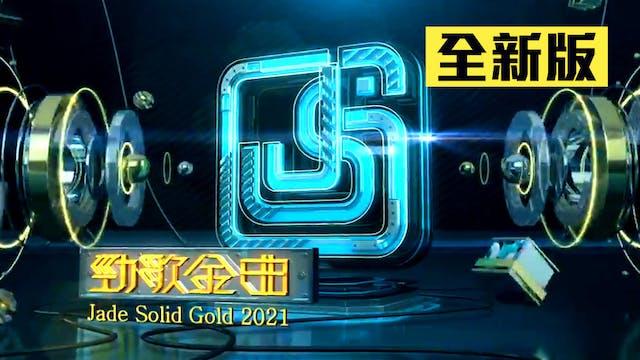 勁歌金曲 2021 Jade Solid Gold 2021